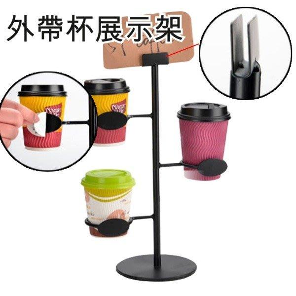 5Cgo【批發】含稅42648622607鐵藝烤漆展示架紙杯收納架咖啡廳網咖啡奶茶店飲料塑料杯陳列架外帶容量 【二個】