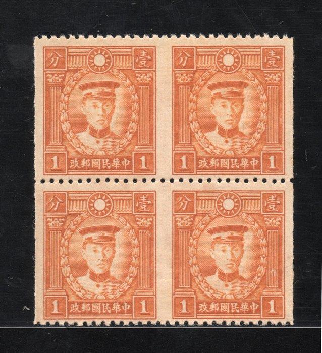 SA19(代拍品)【變體票】1940年先烈香港版壹分票4方連新票直漏齒,適合專題郵集組集比賽,品相請詳參各圖示。