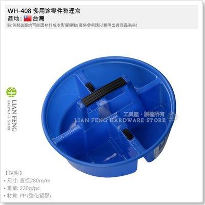 【工具屋】*含稅* WH-408 多用途零件整理盒 零件 螺絲 小五金 收納 零件整理盒 收納盤 可堆疊收納 台灣製