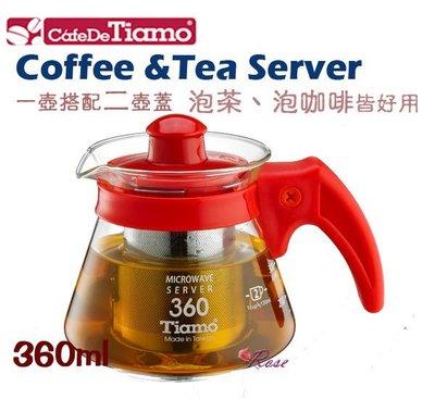 【ROSE 玫瑰咖啡館】 Tiamo 不鏽鋼濾網 玻璃花茶壺 兩用玻璃壺 360ml-紅色