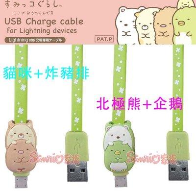 《東京家族》日本 角落生物 貓咪+炸豬排  &北極熊+企鵝 I PHONE5   I PHONE6  傳輸線 充電線
