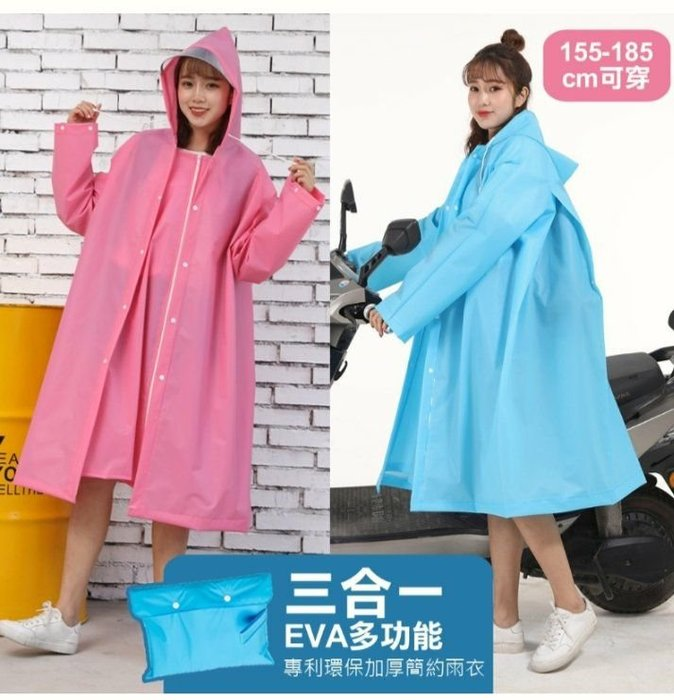 EVA多功能三合一專利環保加厚簡約雨衣(雨披+大帽簷~附收納袋)~SMG@雜貨舖~(M)