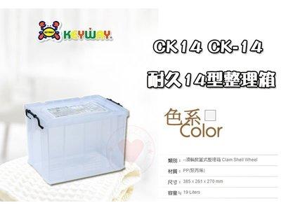 ☆愛收納☆ 耐久型分類整理箱 CK-14 聯府 KEYWAY 收納籃 整理箱 收納箱 置物箱 CK14