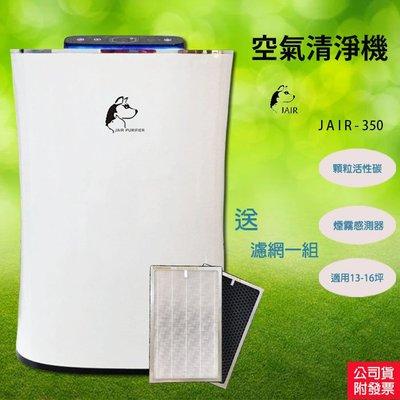 【顆粒活性碳】送濾網 一片 JAIR-350潔淨空氣清淨機 空淨器 抑菌器 負離子 煙霧偵測 除菌除螨 懸浮微粒 家電