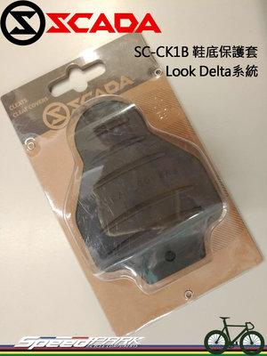 【速度公園】SCADA SC-CK1B 鞋底保護套 Look Delta系統 卡踏 卡式踏板 鞋底板 2065-A32