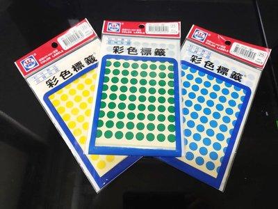全新現貨華麗牌圓形自黏性彩色標籤∅9mm∅5mm color labels單張零賣零售