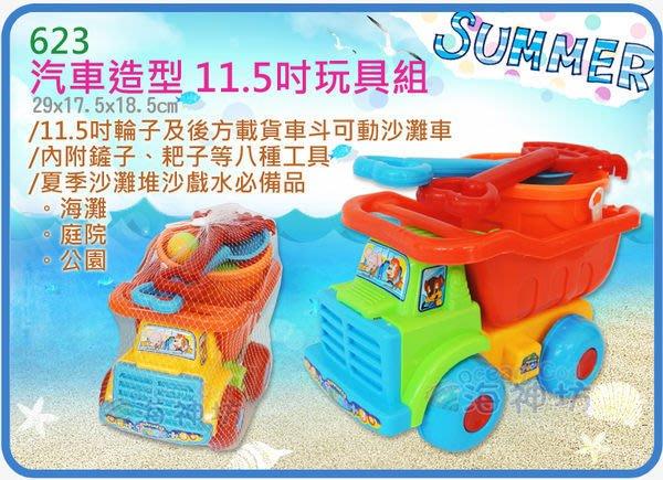 =海神坊=623 砂石車沙灘組 11.5吋 兒童玩具 沙灘車 汽車 戲水 玩沙 海邊 8pcs 15入1700元免運