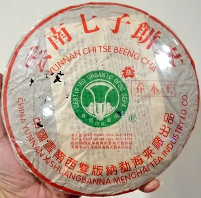 『精品總部』2002年,大益有機喬木王普洱茶/珍藏僅此一餅