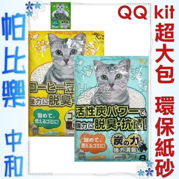 ◇帕比樂◇日本QQKIT超大包環保紙砂8L,無粉塵貓砂,吸臭力強,咖啡/活性碳8L綠茶7L