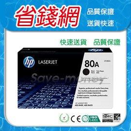 HP CF280A 原廠碳粉匣 80A280A 惠普 HP280 黑色 原廠碳粉匣 M401n/M401d/M425dn