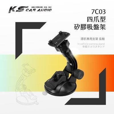 7C03【四爪型矽膠大吸盤架 長軸】行車記錄器 衛星導航 強力支架 耐熱材質 papago Trywin|岡山破盤王