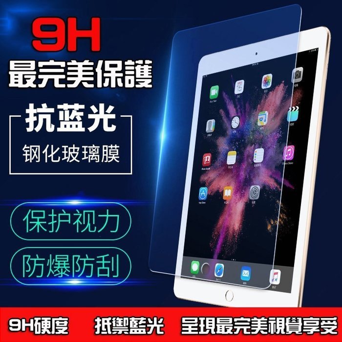 *蝶飛*9H玻璃貼 蘋果 apple 抗藍光護眼鋼化膜 IpadAir Ipad5 Air2 玻璃膜 防爆膜 鋼化膜