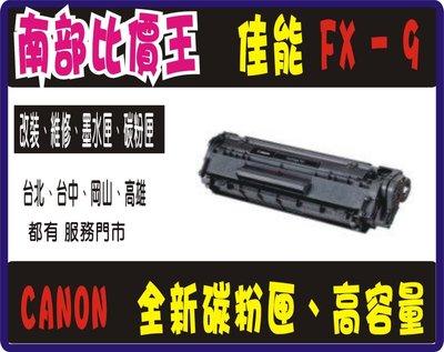 FX-9 MF4150/4270/4350D/4370DN/MF4350d、MF4370dn、MF8350Cdn