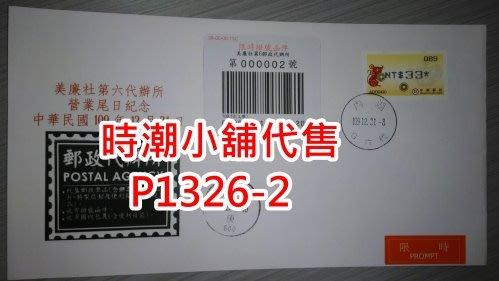 **代售郵票收藏**2020 美廉社第六代辦所 代辦所營業末日掛號實寄封(加贈尾日明信片) P1326-2