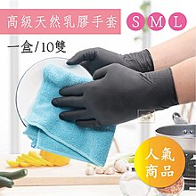 【美髮舖 】美髮 染髮手套 天然 乳膠 黑色 專業 進口 設計師 染髮師 助理 手術 檢驗 家事 SML