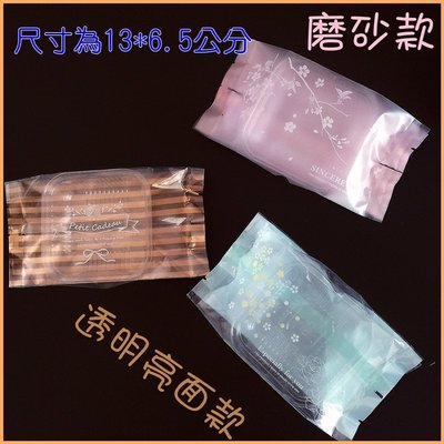 [愛雜貨]機封袋 餅乾包裝袋 月餅 糖果 喜糖 包裝袋 蛋糕 100入 13*6.5公分