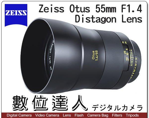 【數位達人】 公司貨 Zeiss Otus 55mm F1.4  1.4/55 ZE Canon新春特價 賣完為止