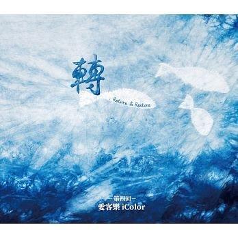 合友唱片 面交 自取 愛客樂iColor / 轉Return&Restore (CD)