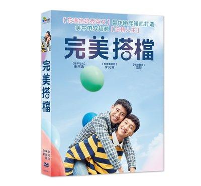 【日昇小棧】電影DVD-完美搭檔【申河均、李光洙、李絮】【全新正版-附發票】9/08
