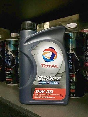 【油品味】道達爾 TOTAL 0W30 QUARTZ INEO EFFICIENCY 0w30 C3 汽柴油 合成機油