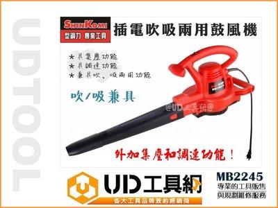@UD工具網@ 型鋼力 吹吸兩用 鼓風機 集塵式 插電式 吹葉機 吹風機 鼓風機 吹落葉機 MB2245 附延長線10M