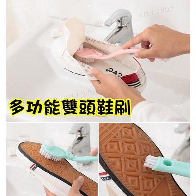【UIshop】鞋刷 刷鞋工具 專業刷鞋器 雙頭鞋刷 洗鞋刷 多功能塑料刷 刷子 洗鞋工具 小孩鞋刷 兒童鞋刷