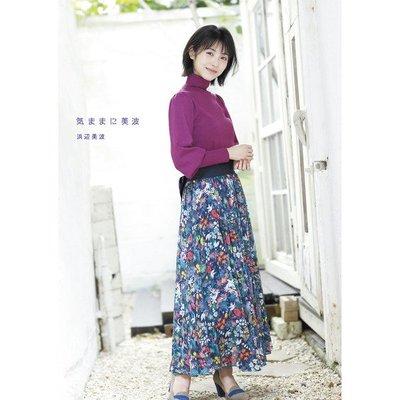 【布魯樂】《7net限定封定_代訂》[日版書籍]日本女星《濱邊美波》寫真集:気ままに美波 9784296104888
