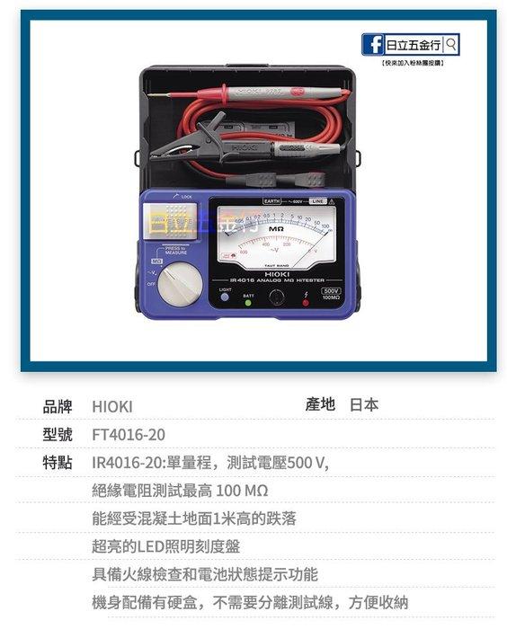 EJ工具 IR4016-20 日本製 HIOKI 高阻計 唐和公司貨