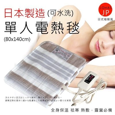 寒流必備現貨-日本製 單人電熱毯140×80cm 鋪蓋兩用 可水洗 保溫 電毯 露營