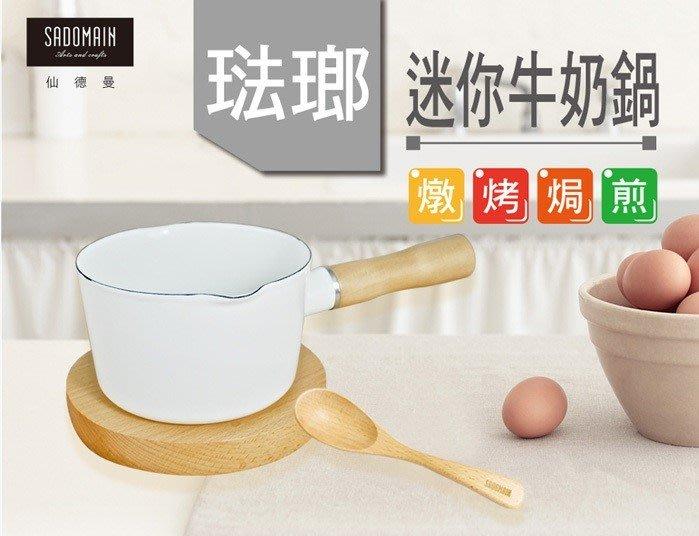 🌟現貨🌟仙德曼琺瑯迷你牛奶鍋0.8L 仙德曼牛奶鍋 仙德曼琺瑯鍋 SV312 牛奶鍋 單把湯鍋 鑄鐵鍋 雪平鍋