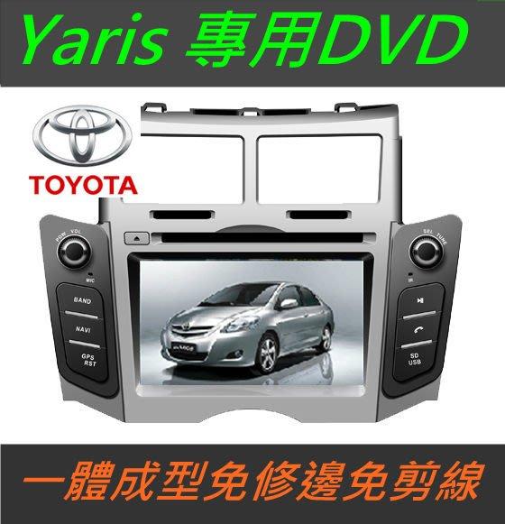 Yaris音響 Yaris 音響 專用機 主機 汽車音響  USB DVD 支援數位 導航 Yaris主機 觸控螢幕