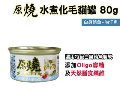 【另有超取免運賣場】☆SNOW☆ 原燒水煮化毛貓罐 白身鮪魚+吻仔魚80g 特級白身鮪魚 (80491740