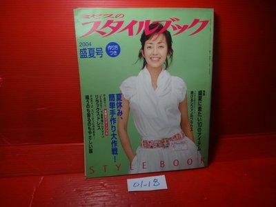 【愛悅二手書坊 01-18】ミセスのスタイルブック 盛夏號  2004