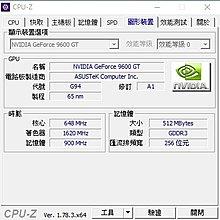 台中,太平,大里,潭子電腦維修 - 中古華碩 9600GT 顯示卡 (限自取/非人為因素保固三天)
