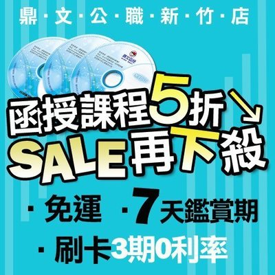 【鼎文公職函授㊣】中鋼師級(資訊網路工程(網路管理))密集班單科DVD函授課程-P5U65