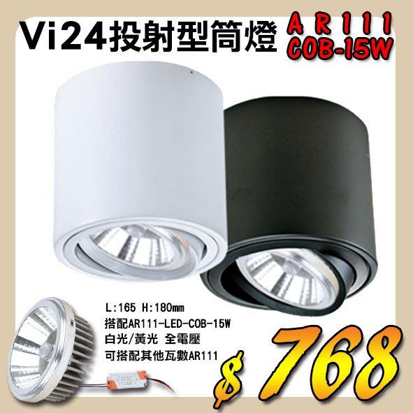 【LED 大賣場】(DVi24-C15) LED-COB-15W AR111桶燈 黑白圓形筒燈 整組含光源 吸頂燈