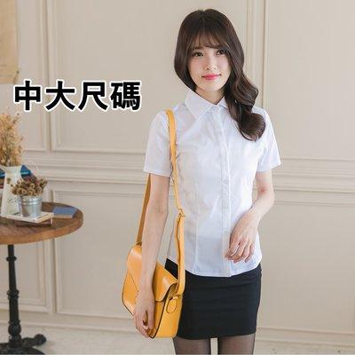 特大尺碼 大學生最愛 清新女孩 短袖白襯衫《SEZOO 襯衫殿 高雄店面》052200161