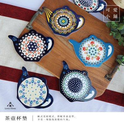 ( 台中 可愛小舖 )歐式古典風 茶壺 古花紋 六款 軟木墊 陶瓷 廚房 花磚 杯墊 鍋墊 飲茶