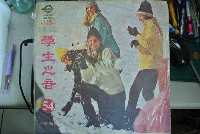 LP 黑膠唱片 ~ 學生之音 54 ~ 神鷹 HA-054 無IFPI