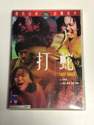 (罕有)邵氏電影 打蛇 DVD 影碟 电影