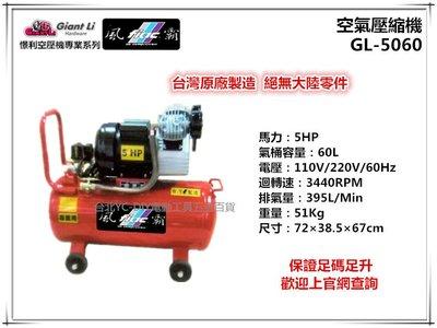 【台北益昌】GIANTLI 風霸 GL-5060 5HP 60L 110V/220V/60Hz 空壓機 空氣壓縮機