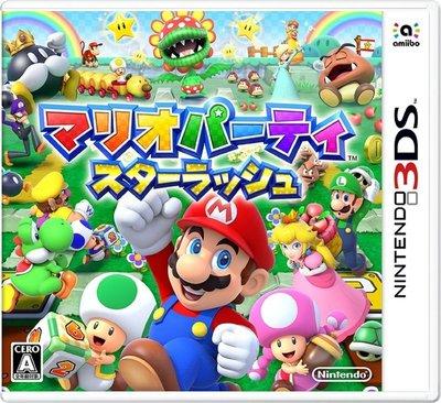 【全新未拆】任天堂 3DS 瑪利歐派對星星衝刺 MARIO PARTY 日文版 日版 日本機專用【台中恐龍電玩】