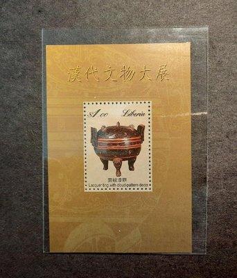 【郵幣新天地】《國立故宮博物院》漢代文物大展紀念郵票小全張 ◎ 全新品相....2