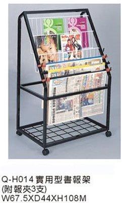 【品特優家具倉儲】P533-07雜誌架實用型書報架 雜誌架CH014