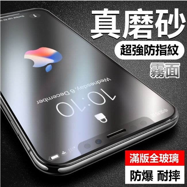 v 霧面 滿版 玻璃貼 9H iPhone 11Pro Max xs xr 8 7 6s plus 保護貼 防指紋