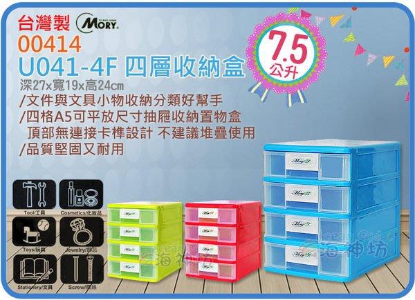 =海神坊=台灣製 MORY 00414 U041-4F 四層收納盒 抽屜整理箱 文具零件盒7.5L 12入2350元免運