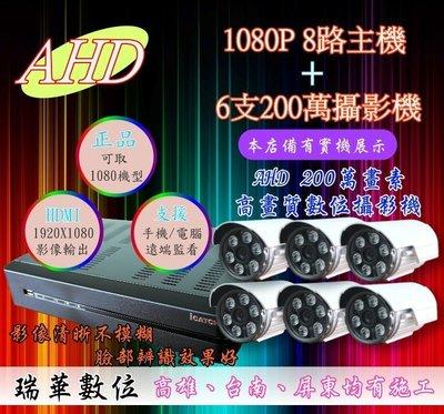 【瑞華】AHD 1080P 高畫質8路DVR +6支2百萬夜視攝影機 開店必備 數位防水 監視器 安裝 查修 TVI