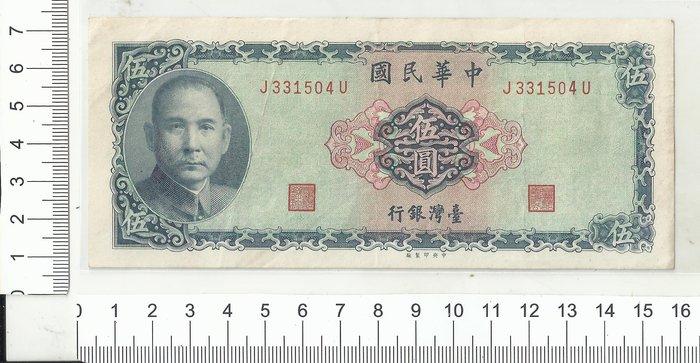 台銀五十八年伍圓J331504U