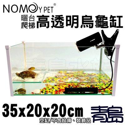 Y。。。青島水族。。。NX-15-3520中國NOMO諾摩-高透明烏龜缸 玻璃曬背爬台 水龜缸==35*20*20cm