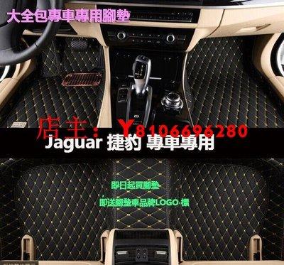 【小麗的店】買一送一汽車腳踏墊Jaguar 捷豹 XF Sportbrake XJ F-Type XJ XF 汽車踏墊/汽車絲圈腳墊